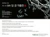 임 경 울진교육장, 정년기념 전시회 개최