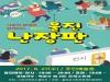 사회적 경제와 함께하는 '2017 울진 난장판'