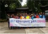 울진지역자활센터, 1박2일 춘천 일원 '문화여행'