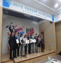 울진군, 2017년도 지방재정개혁 (예산절감) 최우수 군으로 선정