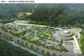 금강송 에코리움 위탁운영자 공모… 내년 10월 개관 예정
