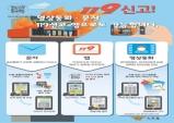 울진소방서, 119다매체 신고서비스 홍보
