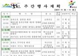 울진군 주간행사계획표(11.20~26)
