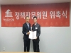 황이주 도의원, 자유한국당 여의도연구원 정책자문위원회 부위원장 위촉