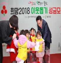 울진군, '희망2018 이웃돕기 성금모금 행사'
