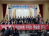 """울진 남부 4개지역 주민들 """"국도 88호선 직선화"""" 투쟁"""