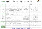 울진군 주간행사계획[18.2.12~2.18]