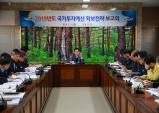 """울진군, 2019년 국가투자예산 확보 """"본격 시동"""""""
