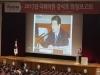 강석호 국회의원, 2017 의정보고회 '성황'