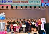 울진군,『2018 Book적Book적 독서한마당』행사 개최