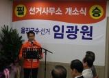 """임광원 군수 선거사무소 개소… """"3선 꼭 이루겠다"""""""