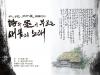 지역작가들의 4인 4색전(展), 시와 묵이 부르는 '새봄의 노래'
