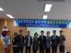 울진교육지원청, 제1차 지역돌봄운영협의회 개최