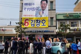 무소속 김창오 울진군의원 후보 사무소 개소