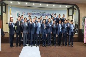 울진로타리클럽, 창립 30주년 제29·30대 신·구회장 및 임원 이·취임