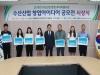 (재)경북해양바이오산업연구원, 수산산업 창업아이디어공모전 시상