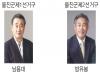 남용대·방유봉 도의원 상임위 배정 완료