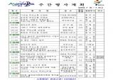 울진군 주간행사계획[2018. 7. 16 ~ 7. 22]