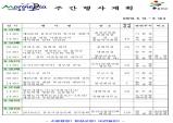 울진군 주간행사계획[2018. 8. 13 ~ 8. 19]