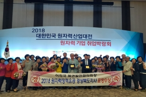 이희국 북면발전협의회장, 원자력정책 유공 도지사 표창 수상