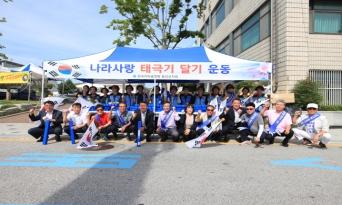 한국자유총연맹 울진군지회, 태극기달기 운동 행사 개최
