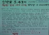 신한울 3,4호기 건설재개 반대… 울진 대학생들이 '뿔났다'
