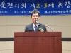 (사)한국예총 울진지회 제3대 회장 김경하씨 취임