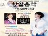 역사와 함께해온「항일음악-아! 대한민국」공연