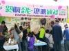 놀면서 배우자! 경북 농촌체험학습 홍보페스티벌 참가