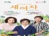 가족 휴먼드라마 『세 여자』무료공연