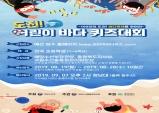 수품원, 충북도와 함께『어린이 바다 퀴즈』대회 개최