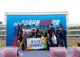 울진군청, 제11회 경상북도지사기 공무원마라톤 대회 종합우승