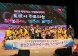 울진군, 2019 경상북도 자원봉사 우수 시군 평가 '최우수상' 수상