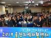 울진군, 2019년 자활가족 송년의 날 행사