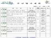 울진군 주간행사계획[2020. 1. 13 ~ 2020. 1. 19]
