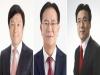 제21대 국회의원 선거 예비후보자 3명 등록