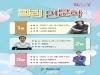 울진군 죽변면도서관,「힐링 인문학」강연 개최