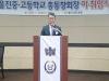 제34대 울진중고 총동창회장 '장선용 군의원' 취임