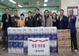 울진군의회 설맞이 사회복지시설 등 위문