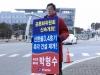 """박형수 후보, """"신한울3,4호기 공론화 통해 즉각 재개해야"""""""
