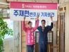 제21대 총선 예비후보로 나섰던 주재현 변호사, 박형수 후보 지지 선언