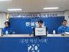 더불어민주당 경북도당, 제21대 총선 승리를 위한 도당 선대위 1차회의 개최