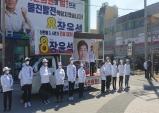 장윤석, 제21대 총선 선대위 출정식 개최