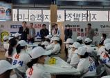 황병직 도의원·전풍림 시의원 장윤석 후보 지지 선언!