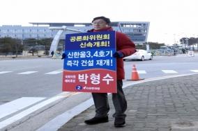 """박형수 후보, """"원전공사 재개 꼭 이룩할 것"""""""