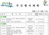 울진군 주간행사계획[2020. 7. 13 ~ 7. 19]