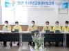 울진군, 민선 7기 2주년 군정성과 보고회 개최