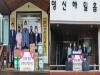 남용대, 방유봉 경북도의원, 추석명절 울진실버학교 및 영신해밀홈 방문