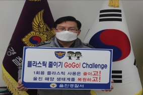 변종문 울진경찰서장, 플라스틱 줄이기 캠페인 동참