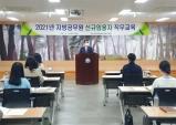 2021년 지방공무원 신규 임용자 직무교육 실시